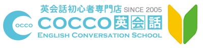 大阪 英会話教室 COCCO英会話